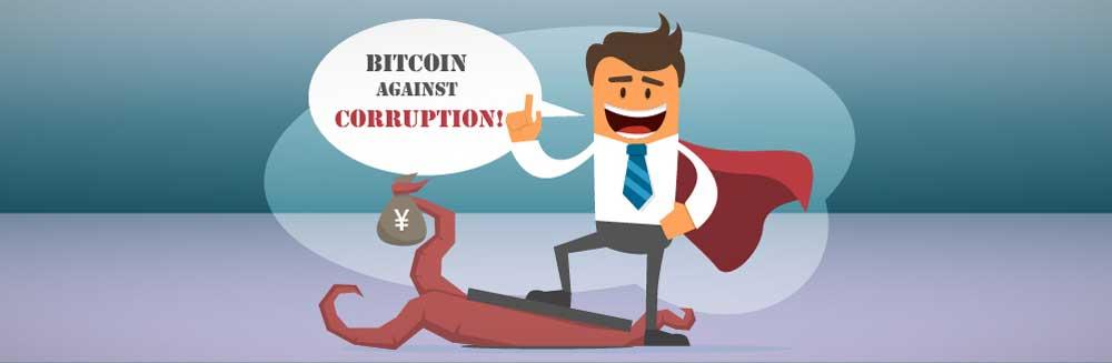 блокчейн против коррупции